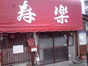 長野市_デカ盛りあんかけ焼きそば_寿楽