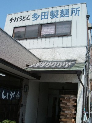 2004_05_02_多田製麺