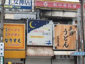 2009_04_26_五島うどん_すじぽん