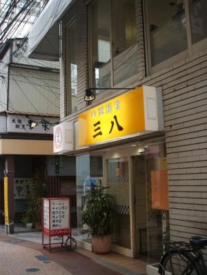 2009_04_26_三八