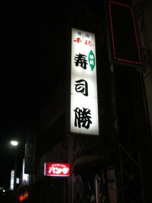 2009_05_01_日向_寿司勝