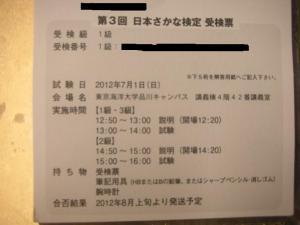 2012_07_01_とと検定受験票