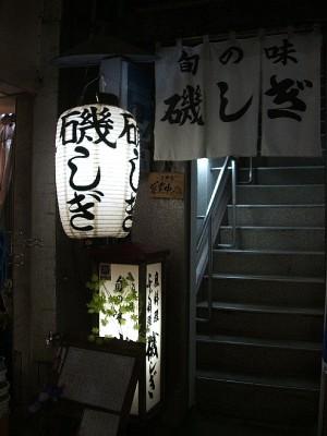 2009_05_02_磯しぎ