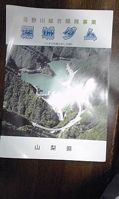 2012_08_26__深城ダム_パンフ