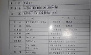 2012_08_26__深城ダム_諸元