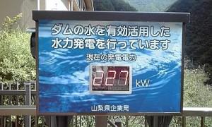 2012_08_26__深城ダム_発電量