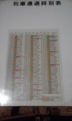 2012_0817_15_与島PA_時刻表