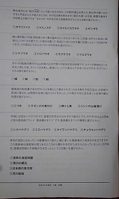 2012_0902_11_日本さかな検定_問題2