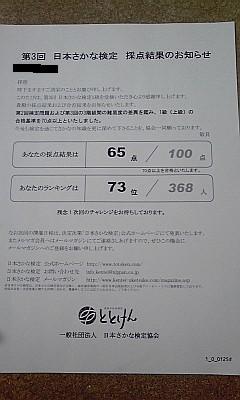 2012_0902_11_日本さかな検定_得点