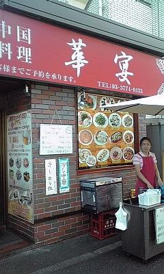 2012_09_14_大井町_華宴