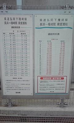 2012_0819_16_種崎渡船_時刻表