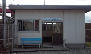 2012_0819_16_種崎渡船_待合所