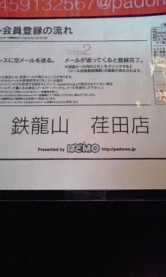 2012_09_22_鉄龍山_荏田店