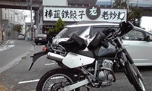 2012_09_22_鉄龍山_外観