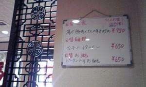 2012_09_28_宴華_日替わりメニュー