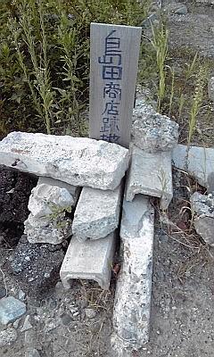 2012_09_08_坂元駅_島田商店跡地_看板