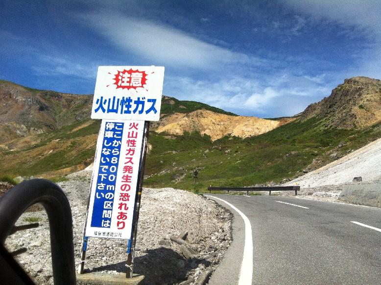 2012_09_09_浄土平_ガス看板