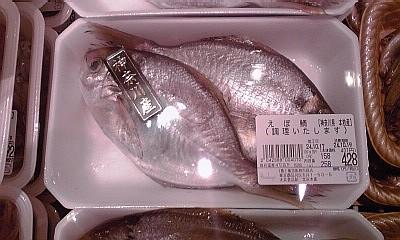 2012_10_18_阪急百貨店_えぼ鯛