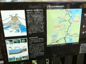 2012_09_09_五色沼_看板