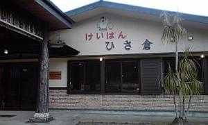 2012_11_30_奄美_久倉_店舗
