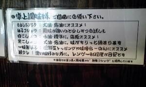 2013_03_13_蒲田_燕三条ラーメン潤_卓上調味料
