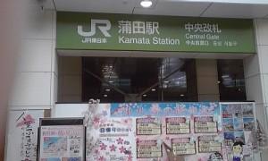 2013_03_13_蒲田駅