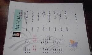 2013_04_14_吉田うどん_彩花_メニュー