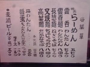 2013_06_01_三軒茶屋_茂木_メニュー