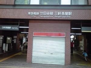 2013_06_01_世田谷線_三軒茶屋駅