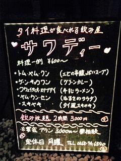 2013_07_14_サワデイ_看板夜