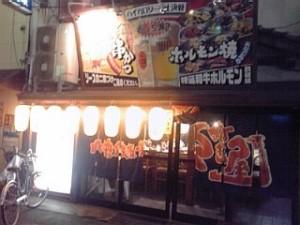2013_07_21_せんぬき屋_外観