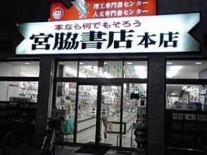 2013_07_21_宮脇書店本店.jpg