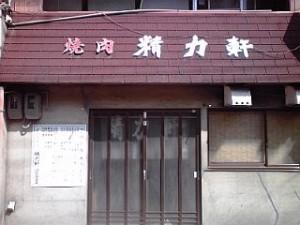 2013_07_21_洲本市_精力軒_外観