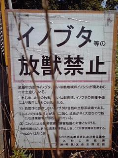 2013_07_21_淡路島_放獣禁止