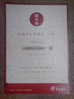 2013_07_28_とと検_認定証