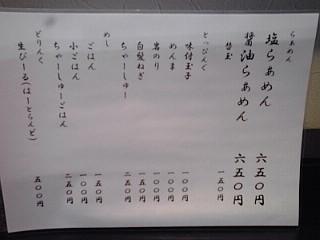 2013_08_02_焔_メニュー