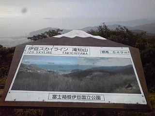 2013_08_04_伊豆スカイライン