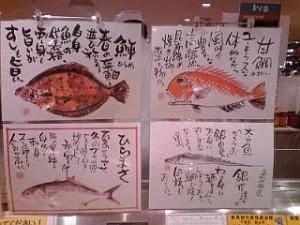2013_08_14_大井町_阪急デパート_魚説明書き4