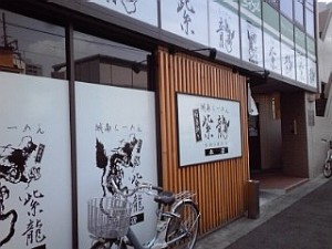 2013_08_15_旗の台_紫龍_外観