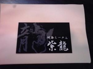 2013_08_23_旗の台_紫龍_カード