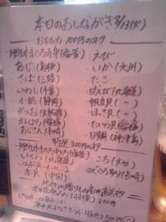 2013_08_23_日本橋_にぎにぎ一本館_メニュー