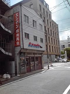 2013_09_21_目黒_近藤内燃機工業2