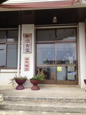 2013_11_02_新垣食堂_売り切れ閉店