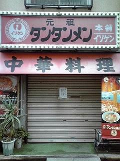 2013_11_04_日吉_ニュータンタン.jpg