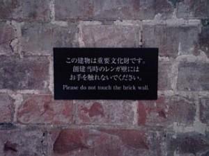 2013_11_15_東京駅_重要文化財プレート.jpg