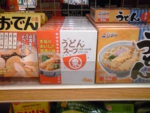 2013_11_20_国際展示場_キャンドゥ_ヒガシマル_うどんスープ.jpg