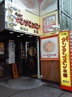 2014_01_05_ニュータンタン蒲田.jpg