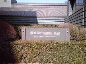2014_01_18_国立国会図書館_新館.jpg