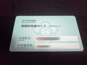 2014_01_18_国立国会図書館_登録利用者カード.jpg
