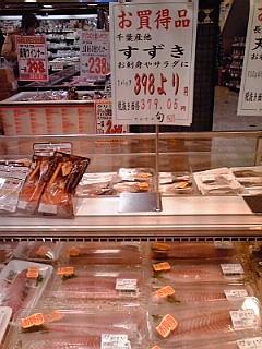 2014_02_01_食品館あおば美しが丘店_スズキ.jpg